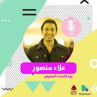 لقاء مع علاء منصور، من نجم على السوشال ميديا الى كاتب