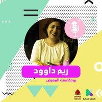 لقاء مع المترجمة ريم داوود - ريم داوود وباسنت عز الدين