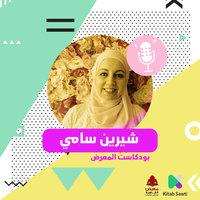 لقاء مع الكاتبة شيرين سامي