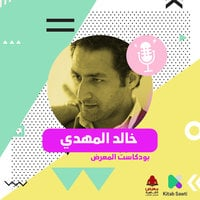 لقاء مع المخرج والروائي خالد المهدي