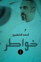 خواطر 1 - أحمد الشقيري