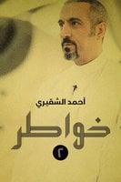 خواطر 2 - أحمد الشقيري
