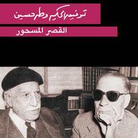القصر المسحور - توفيق الحكيم, طه حسين