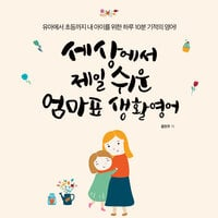 세상에서 제일 쉬운 엄마표 생활영어 - 홍현주