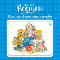 Папа, мама, бабушка, восемь детей и грузовик#1 - Вестли Анне-Катерине, Анне-Катрине Вестли