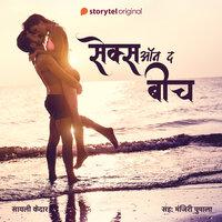 Sex on the beach - Sayali Kedar