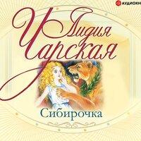Сибирочка - Лидия Чарская