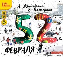52-е февраля - Андрей Жвалевский, Евгения Пастернак