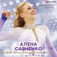 Алена Савченко. Долгий путь к олимпийскому золоту - Александра Ильина