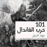 101 حرب الفاندال - جهاد الترباني