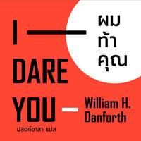 I DARE YOU ผมท้าคุณ - วิลเลียม เฮช แดนฟอร์ท