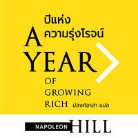 A YEAR OF GROWING RICH ปีแห่งความรุ่งโรจน์ - นโปเลียน ฮิลล์