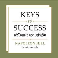 KEYS TO SUCCESS หัวใจแห่งความสำเร็จ - นโปเลียน ฮิลล์