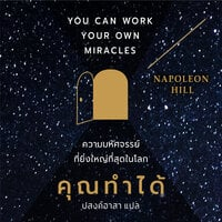 YOU CAN WORK YOUR OWN MIRACLES ความมหัศจรรย์ที่ยิ่งใหญ่ที่สุดในโลก คุณทำได้ - นโปเลียน ฮิลล์