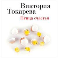 Птица счастья - Виктория Токарева