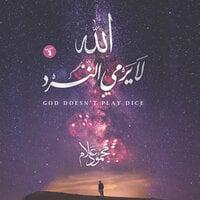 الله لا يرمي النرد - محمود علام