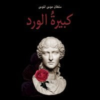 كبيرة الورد - سلطان الموسى