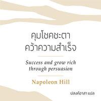 SUCCESS AND GROW RICH THROUGHT PERSUASION คุมโชคชะตาคว้าความสำเร็จ - นโปเลียน ฮิลล์