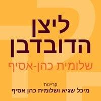 ליצן הדובדבן - שלומית כהן-אסיף