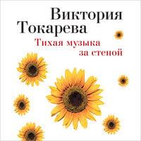 Тихая музыка за стеной - Виктория Токарева