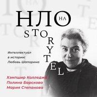 Любовь Шапорина - Ирина Прохорова