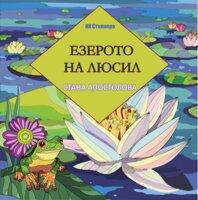 Езерото на Люсил - Стана Апостолова
