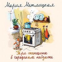 Три женщины в городском пейзаже - Мария Метлицкая