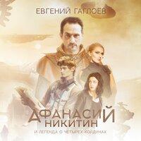 Афанасий Никитин и Легенда о четырех колдунах - Евгений Гаглоев