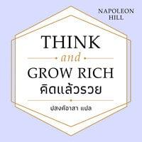 THINK AND GROW RICH คิดแล้วรวย