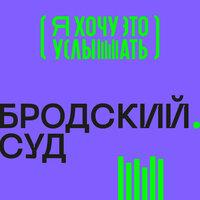 Бродский. Суд - Савва Савельев