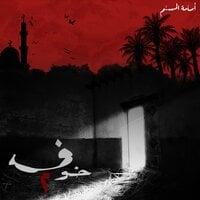 خوف 2 - أسامة المسلم
