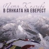 В сянката на Еверест - Петя Колчева