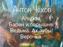 Альбом, Баран и барышня, Ведьма, Ах, зубы!, Верочка - Антон Чехов