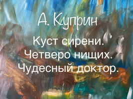 Куст сирени, Четверо нищих, Чудесный доктор - Александр Куприн