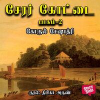 Cherar Kottai - 2 - Gokul Seshadri