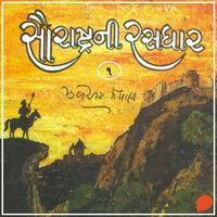 Saurashtra Ni Rasdhar - Vol. 1 - Jhaverchand Meghani