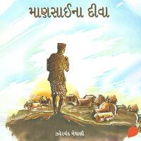 Mansai Na Diva - Jhaverchand Meghani