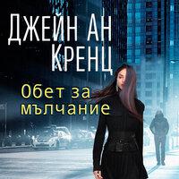 Обет за мълчание - Джейн Ан Кренц