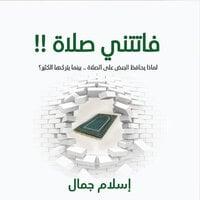 فاتتني صلاة (الإصدار الصوتي الثاني) - إسلام جمال