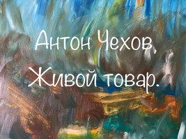 Живой товар - Антон Чехов