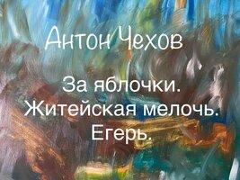 За яблочки, Житейская мелочь, Егерь - Антон Чехов