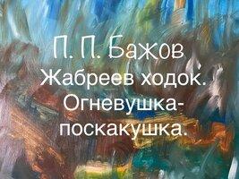 Жабреев ходок, Огневушка-поскакушка - Павел Бажов