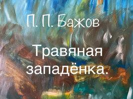 Травяная западёнка - Павел Бажов