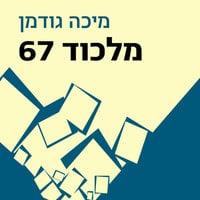 מלכוד 67 - מיכה גודמן