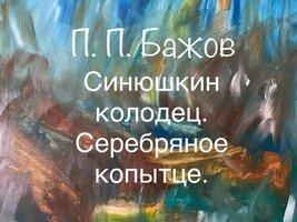 Синюшкин колодец, Серебряное копытце - Павел Бажов