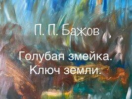 Голубая змейка, Ключ земли - Павел Бажов