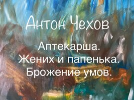 Аптекарша, Жених и папенька, Брожение умов - Антон Чехов