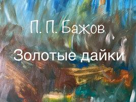 Золотые дайки - Павел Бажов