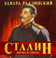 Сталин. Жизнь и смерть - Эдвард Радзинский