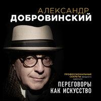 Переговоры как искусство. Профессиональные секреты звездного адвоката - Александр Добровинский